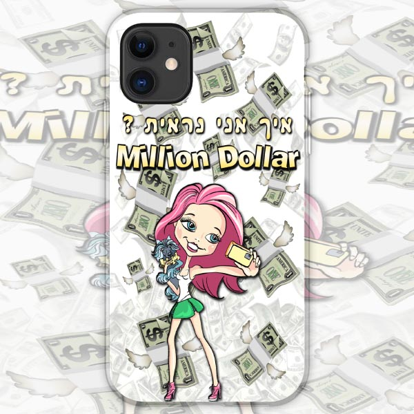 """כיסוי דגם """"מיליון דולר"""""""